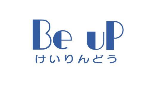 BE-UP けいりんどう