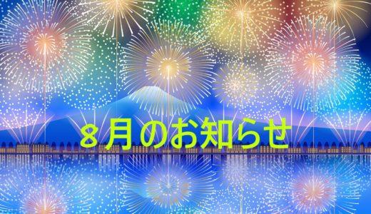 ☆★8月のお知らせ★☆